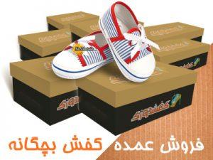 خرید کفش غمده